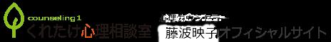 藤波 映子 公式サイト(くれたけ心理相談室 浦安支部)